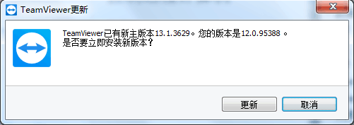 TeamViewer的更新弹窗