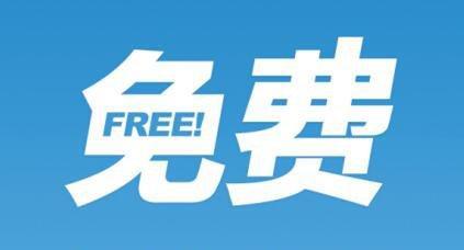 TeamViewer免费使用