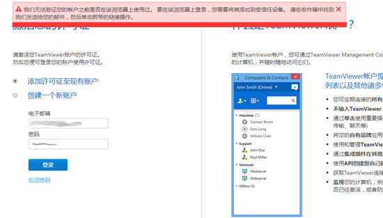 验证TeamViewer账户