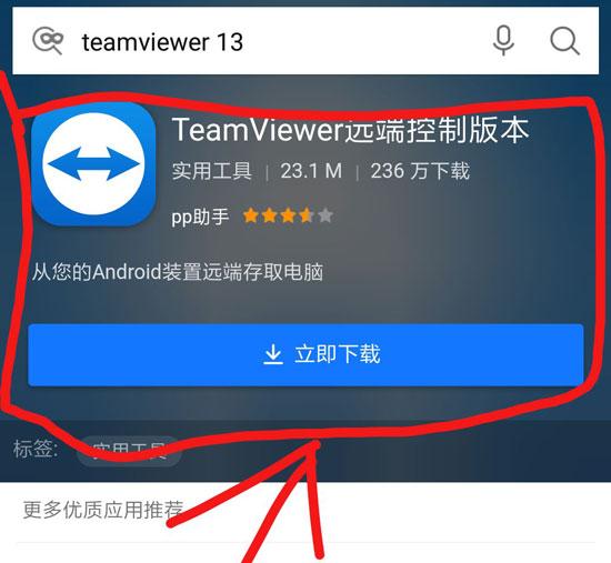 安卓版TeamViewer下载