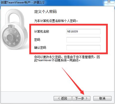 注册TeamViewer账户2