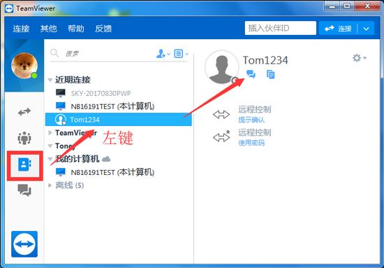 TeamViewer 13联系人列表中的聊天按钮