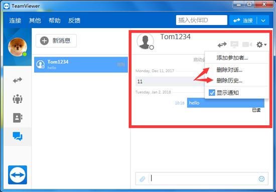 TeamViewer 13删除聊天记录