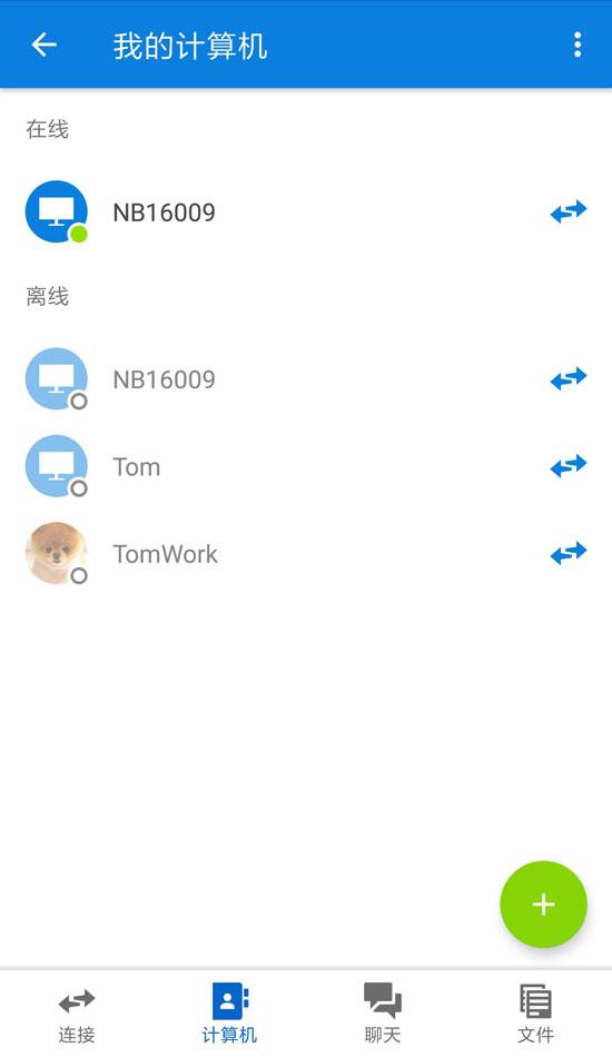安卓版TeamViewer计算机与联系人列表