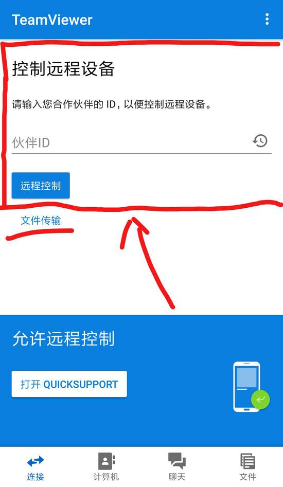 teamviewer安卓版的连接界面