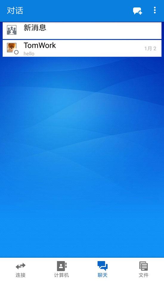 安卓版TeamViewer聊天窗口