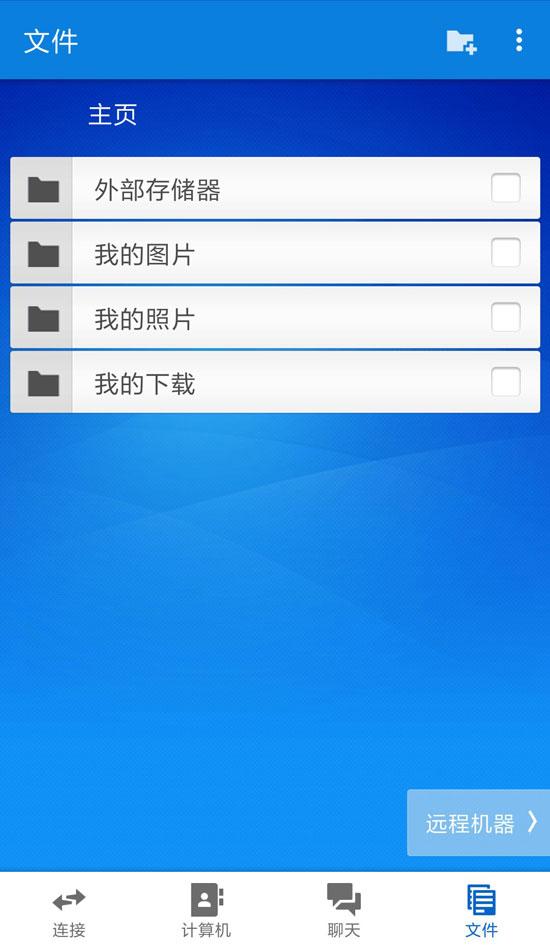 安卓版TeamViewer文件界面
