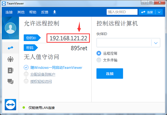 TeamViewer ID变成IP地址