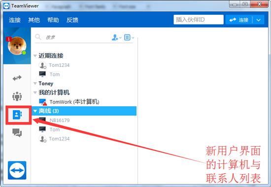 新版TeamViewer界面的计算机与联系人列表