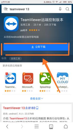 下载最新版的手机TeamViewer 13