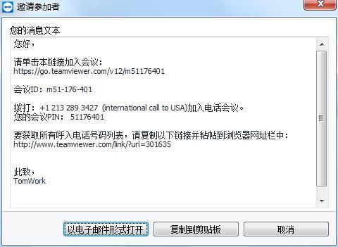 TeamViewer邮件信息