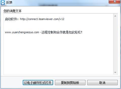TeamViewer预览远程控制邀请信息