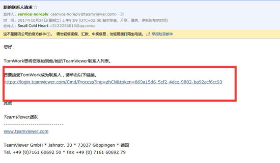 TeamViewer加好友邮件验证