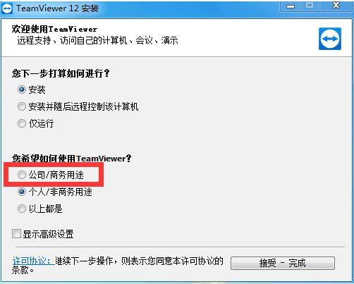 安装TeamViewer