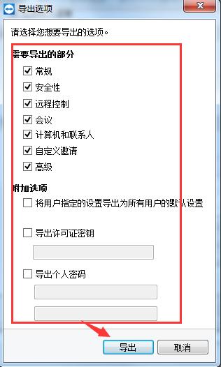 TeamViewer选择导出注册表选项的界面