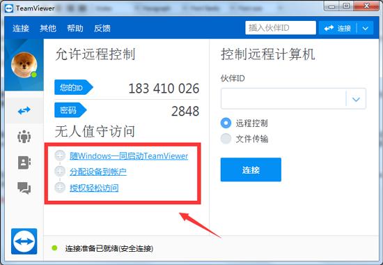 设置TeamViewer账户权限和自启动