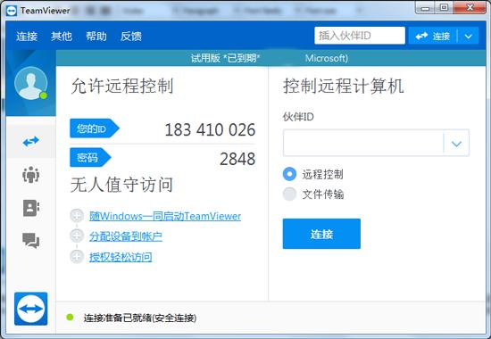 商业版TeamViewer试用到期