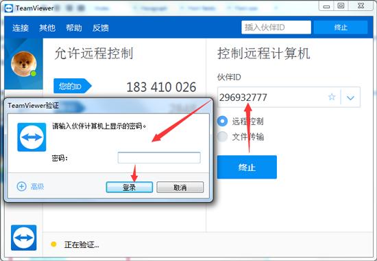 TeamViewer远程控制