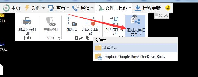 teamviewer通过文件框共享文件