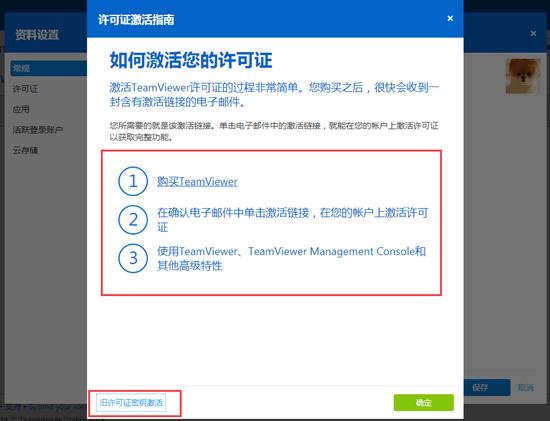激活/升级你的TeamViewer许可证