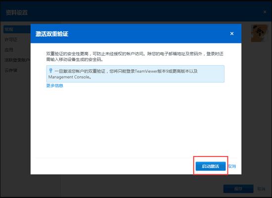 启用TeamViewer双重验证