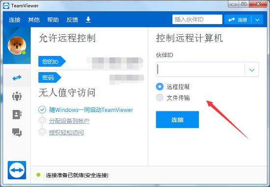 使用TeamViewer ID进行远程连接