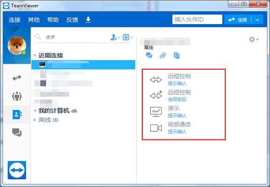使用TeamViewer中的联系人进行远程连接