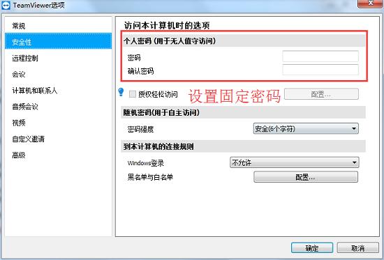 设置TeamViewer的固定密码