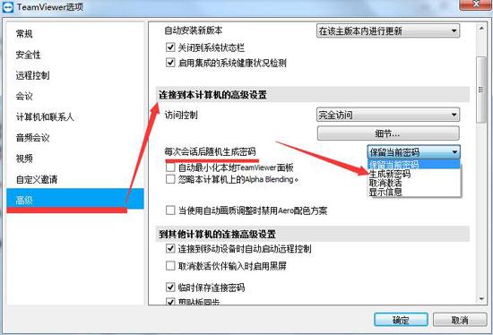 未设置自动生成新密码