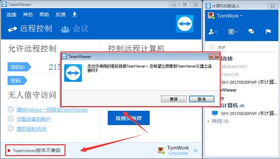 TeamViewer 提示版本不兼容怎么办?