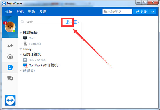 TeamViewer新用户界面添加新组