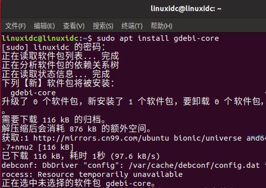 Ubuntu系统中安装TeamViewer步骤一