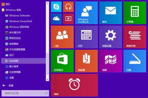 Windows 8及以上操作系统