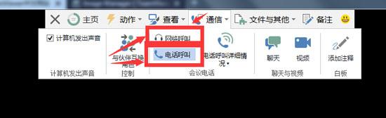 使用TeamViewer进行音视频通话