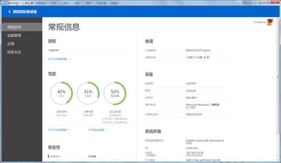 TeamViewer主页信息