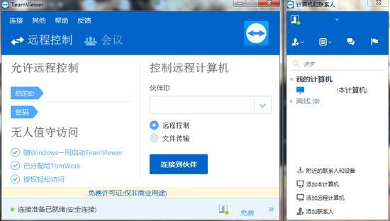 TeamViewer的界面功能使用方法