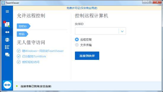 新版用户界面