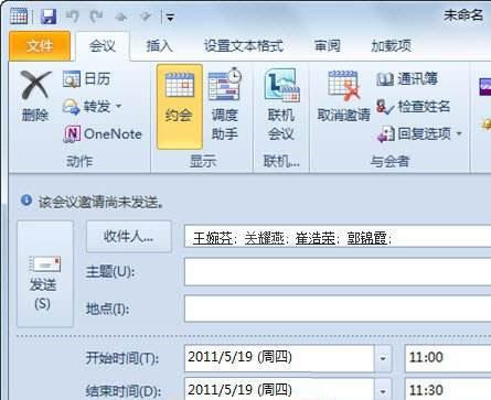 Outlook中安排会议