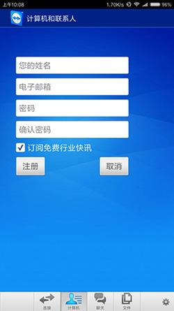手机注册界面