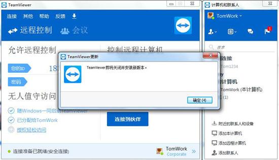 TeamViewer提示即将关闭更新