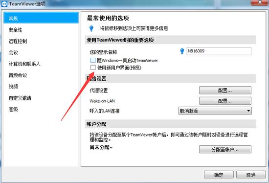 TeamViewer 13如何调出新版界面