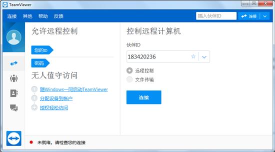 TeamViewer 13主界面图