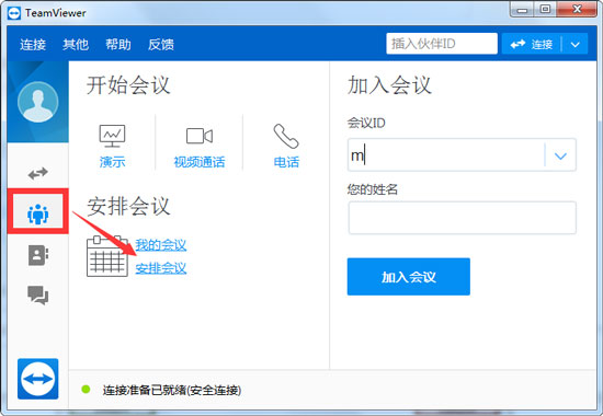 TeamViewer新版用户界面的安排会议界面