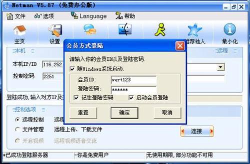 网络人远程控制