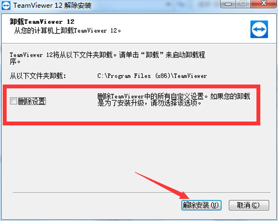 TeamViewer解除安装界面