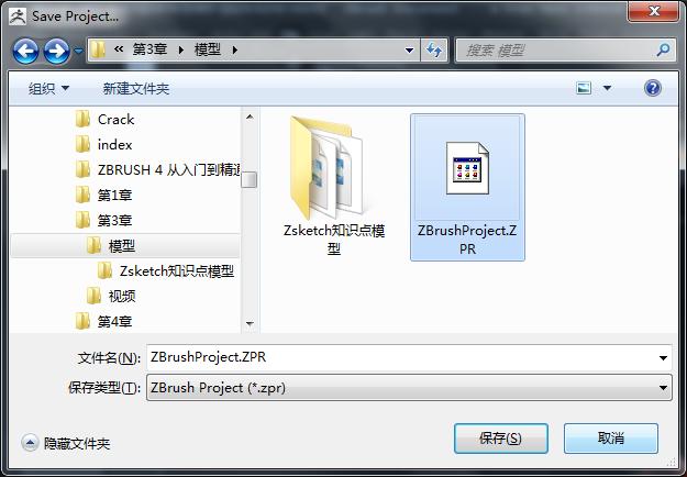 导出ZPR文件