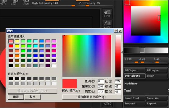 颜色拾取面板