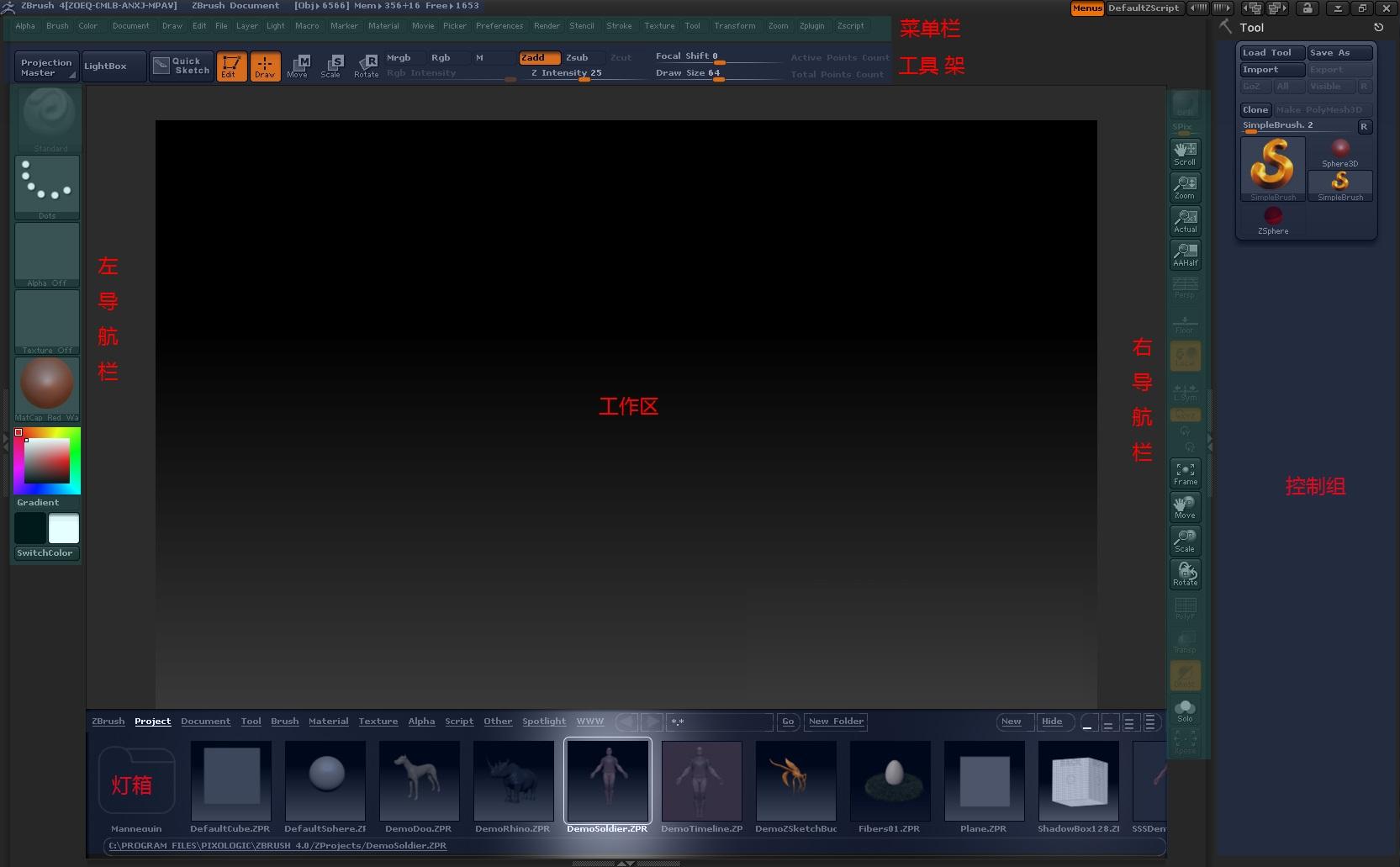 zbrush中文版界面