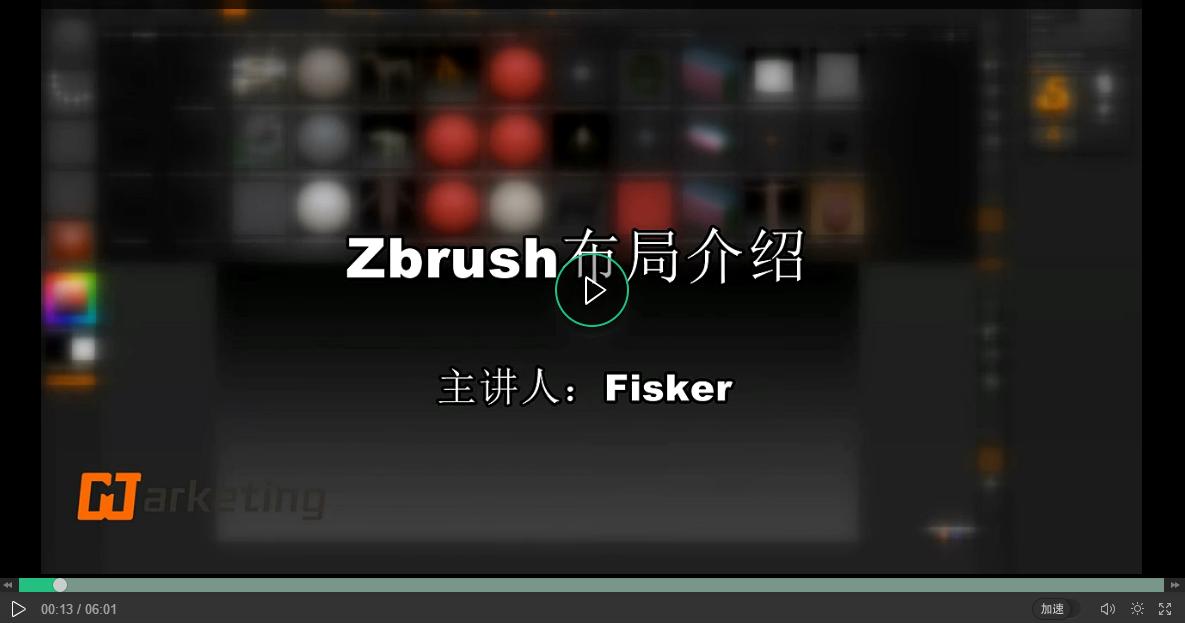 ZBrush布局介绍