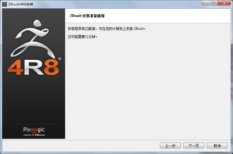 安装ZBrush 4R8